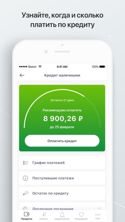 получение потребительского кредита банке