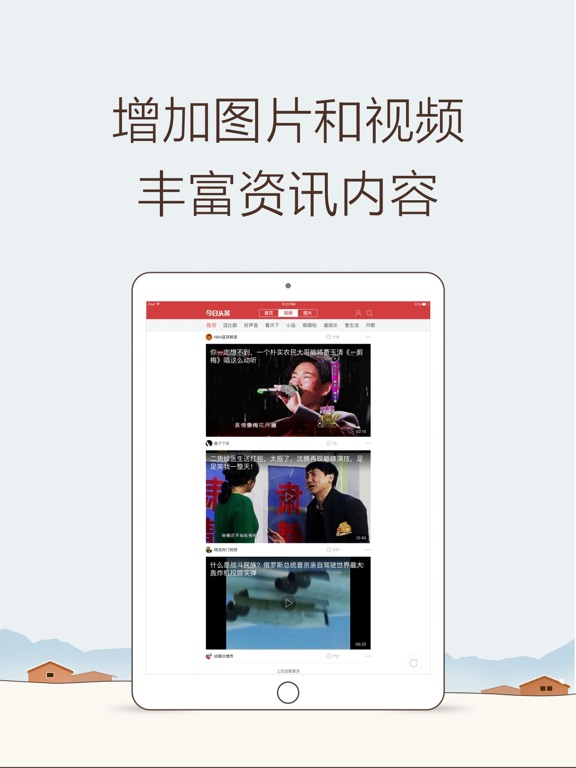 Screenshot #5 pour 今日头条