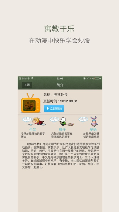 炒股公开课-股票入门必备 screenshot two