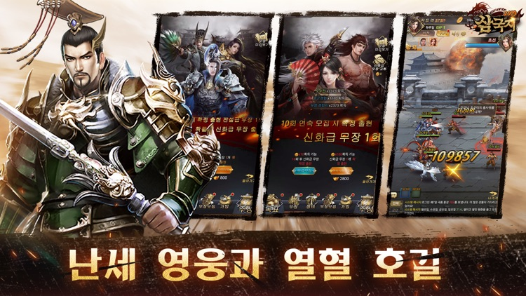 삼국지2019 screenshot-1