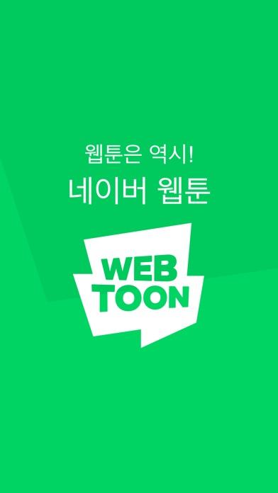네이버 웹툰 - Naver Webtoon for Windows