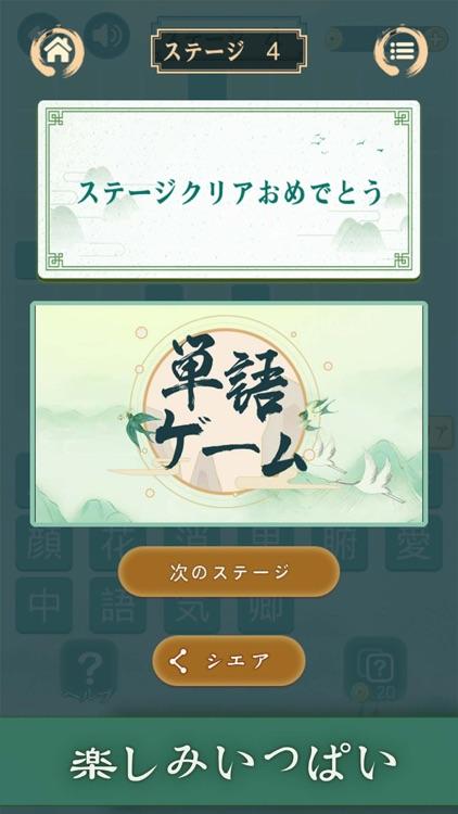 単語ゲーム—熟語単語クロス screenshot-3