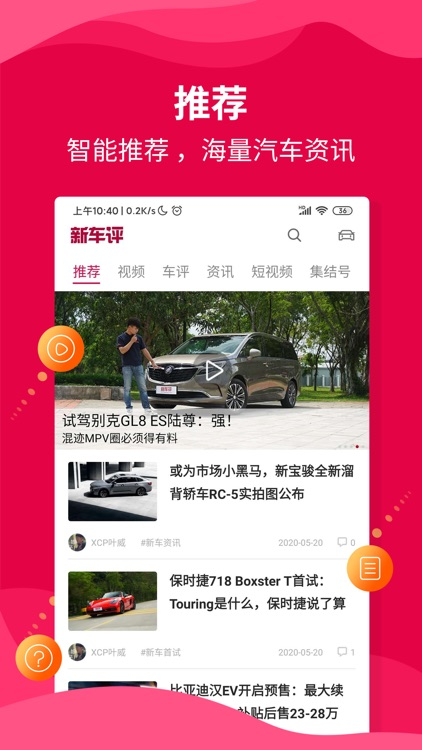 新车评-汽车在线新闻资讯之家