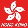 香港 旅行 ガイド &マップ - iPhoneアプリ