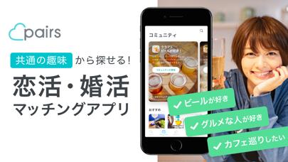 Pairs(ペアーズ) 恋活・婚活のためのマッチングアプリ ScreenShot8
