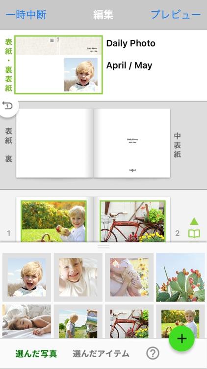 フォトブック・写真プリントサービス TOLOT(トロット) screenshot-8
