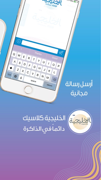 Al Khaleejiya 1009 FMلقطة شاشة3
