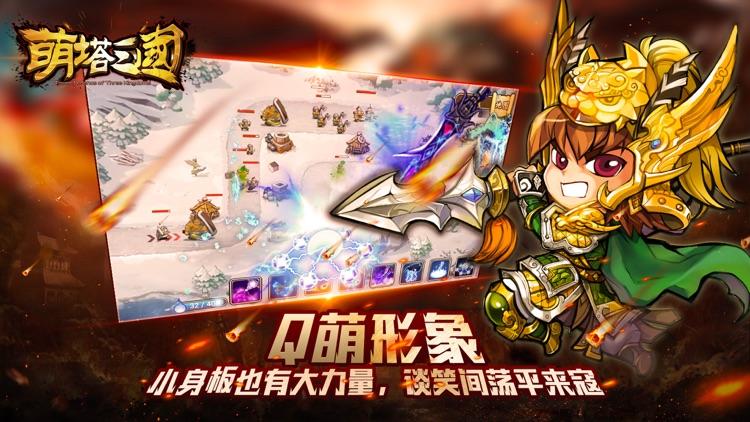 萌塔三国 - 热血策略塔防手游 screenshot-4