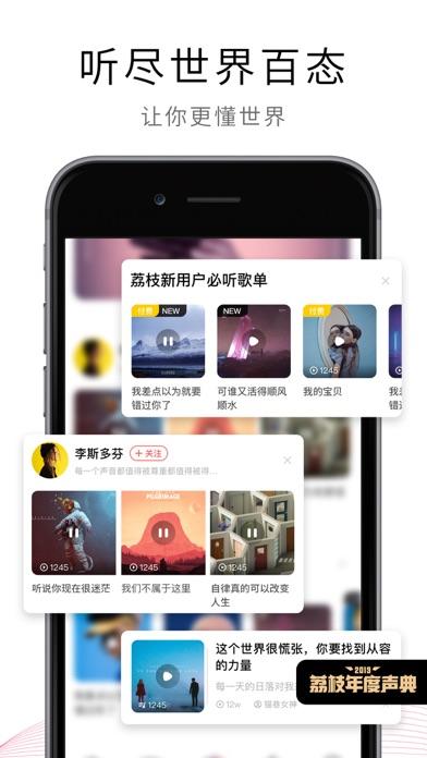 荔枝-声音互动娱乐平台