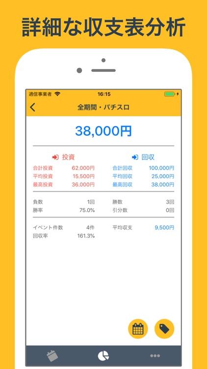収支帳 MAXBET・パチンコやパチスロ等の収支管理アプリ screenshot-3