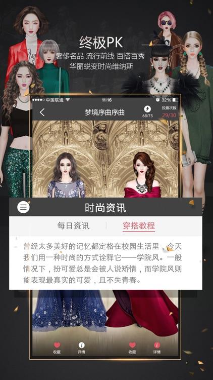 衣范儿 screenshot-3