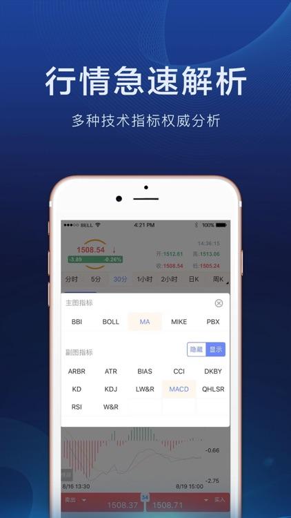 富通黄金投资-贵金属外汇投资平台 screenshot-5