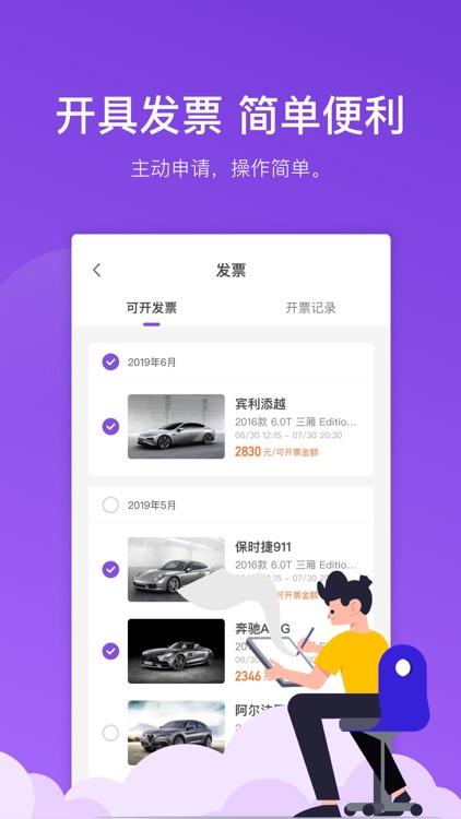 瓜子租车-租车平台自驾旅游用车 screenshot-4