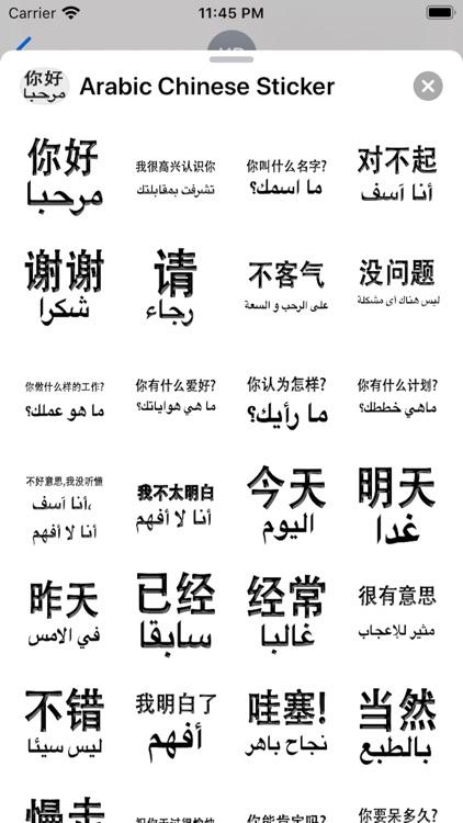 Arabic Chinese Sticker screenshot-6