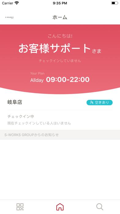 S-WORKS GROUP会員アプリのスクリーンショット1
