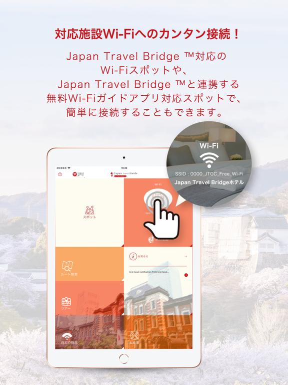 Japan Travel Guide +Connectのおすすめ画像3