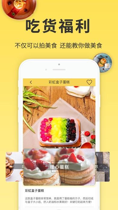 美食相机-专为拍美食精工设计的食物相机のおすすめ画像3