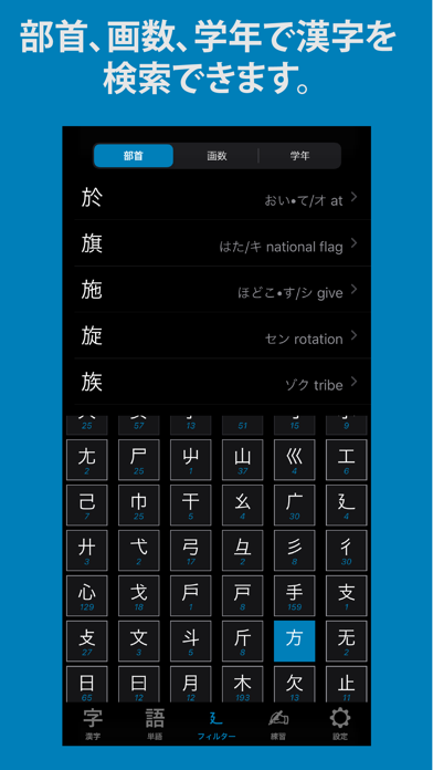 漢字検索 Proのおすすめ画像7