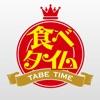 食べタイム - iPhoneアプリ