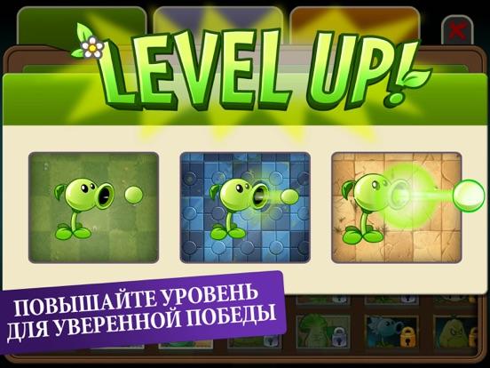 Игра Plants vs. Zombies™ 2