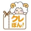 クレーる公式アプリ「クレぽん!」