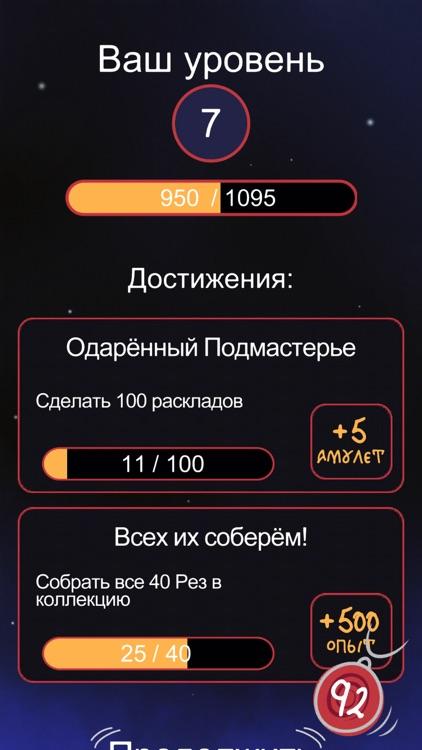 Гадание на картах. Резы Рода screenshot-4