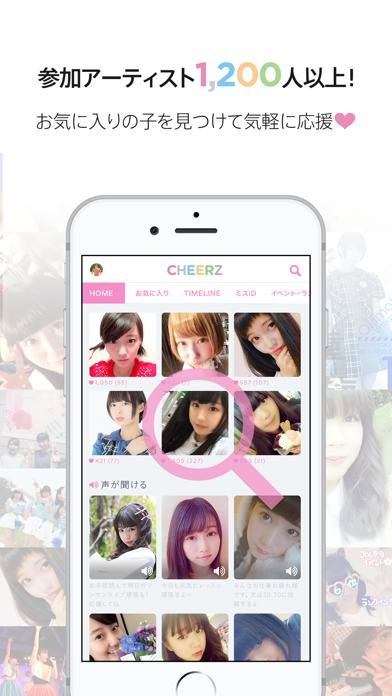 CHEERZ -ファンコミュニティサービス-のおすすめ画像3