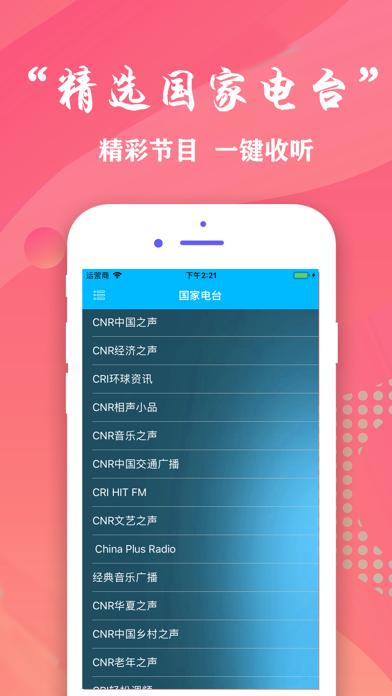 收音机广播电台FM-愉悦收听音乐电台 screenshot one