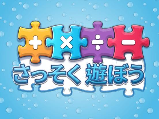 さんすうパズル : 子 供 数 学 計 算 ゲームのおすすめ画像10