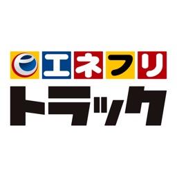 エネフリトラックアプリ By エネクスフリート株式会社