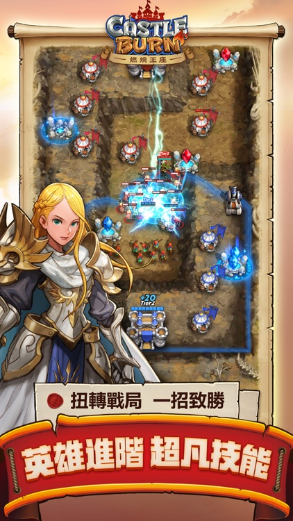 燃烧王座 screenshot-4