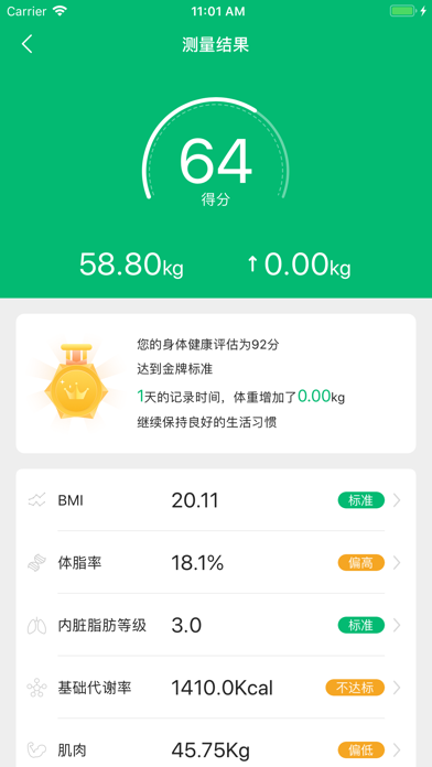 Screenshot for 健数 in United States App Store
