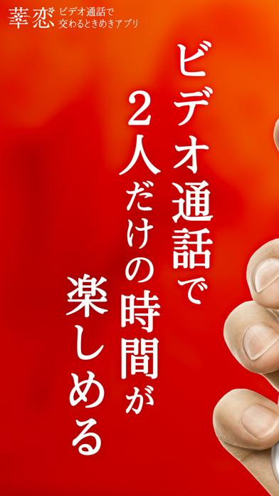 華恋 - 恋ができるビデオ通話アプリのおすすめ画像1