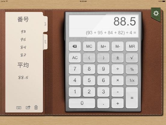iPad用の電卓のおすすめ画像1
