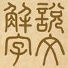 說文解字 - iPhoneアプリ