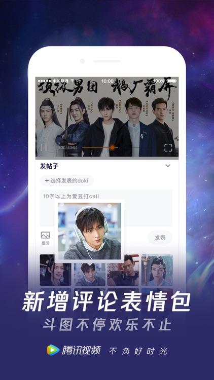 腾讯视频-全职高手独播 screenshot-4