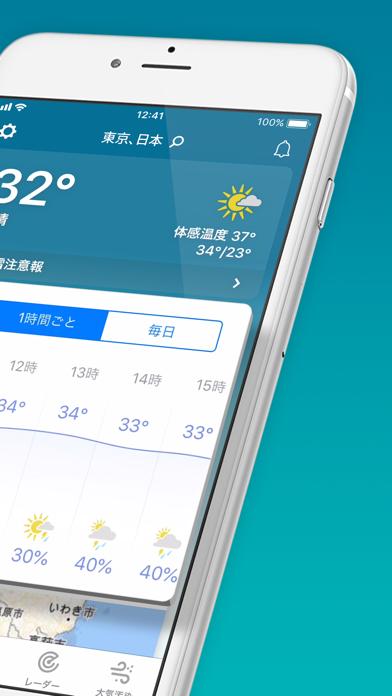 天気に関するリアルタイムの詳しいニュースをお届けします ScreenShot1