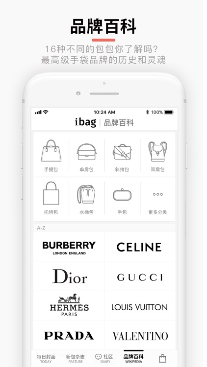iBag · 包包 - 关于手袋包包的一切 screenshot-3