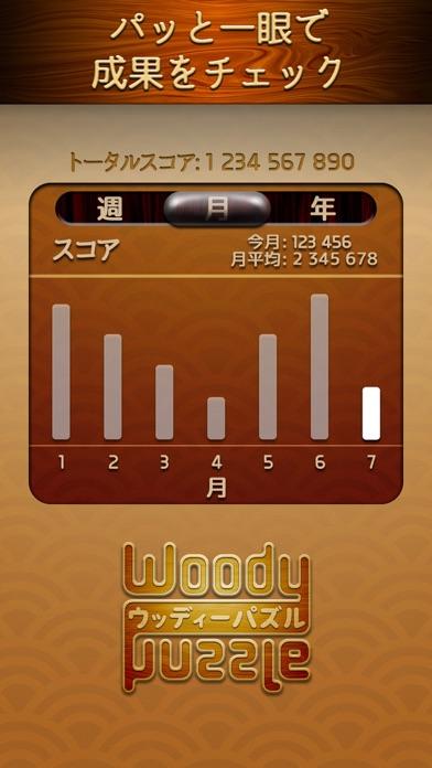 ウッディーパズル (Woody Puzzle)のおすすめ画像4
