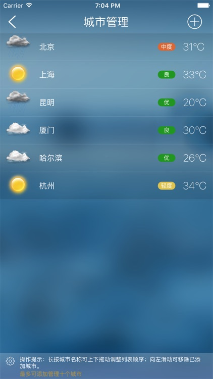 每日天气播报 screenshot-4