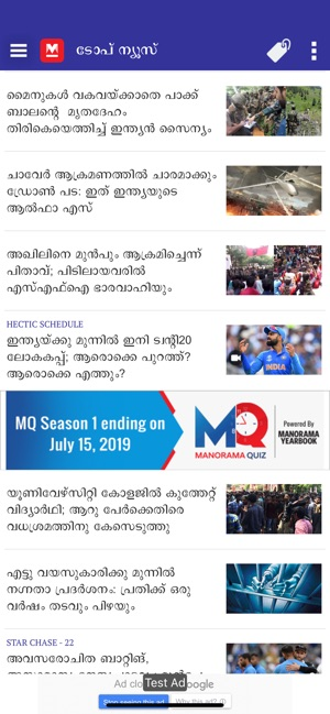 Malayala Manorama News App on the App Store