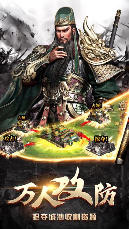 策略三国-热血攻城战
