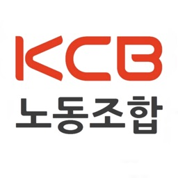 KCB노동조합