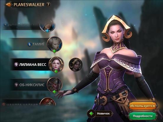 Magic: ManaStrike для iPad