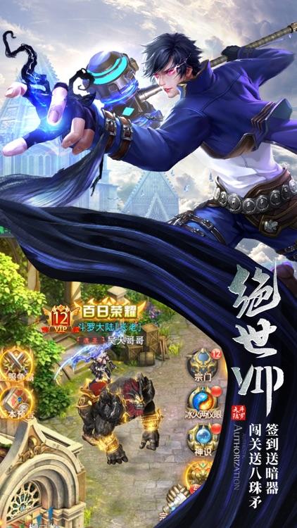 斗罗大陆-官方正版魔幻修仙手游 screenshot-3