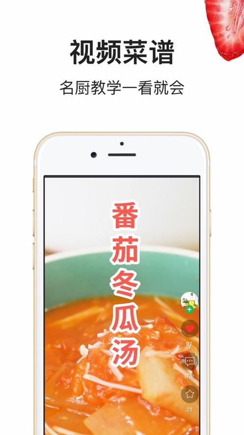 豆果美食 - 菜谱烘焙宝宝辅食-3