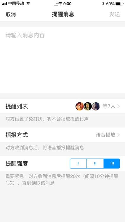 伙伴畅聊 screenshot-3