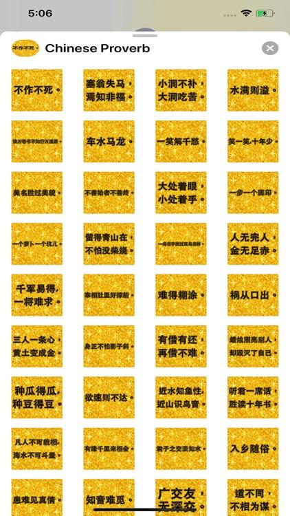 Chinese Proverb screenshot-6