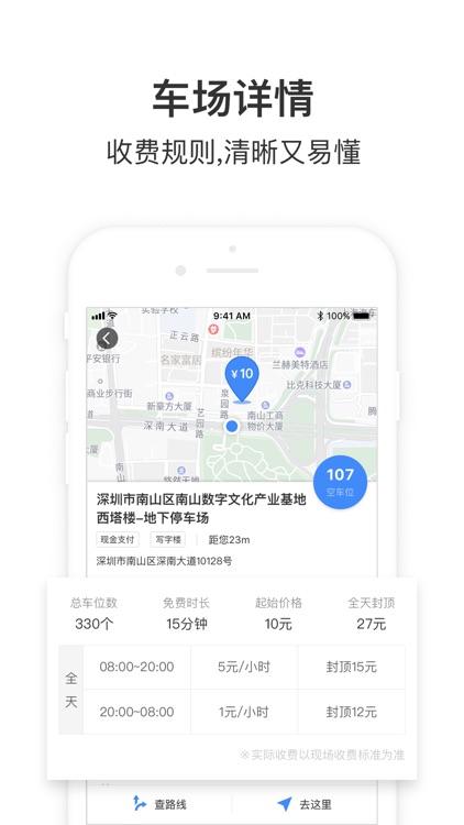 停车王 screenshot-4