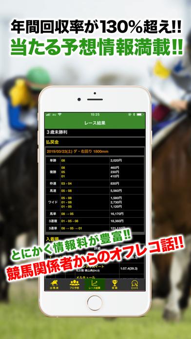 JRA競馬予想情報アプリ-初心者でも収支アップ馬券術 screenshot three